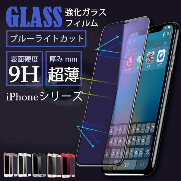iPhone8 / 8 Plus 7 / 7 Plus / 6s Plus/6 Plus/6s/6/X 強化ガラスフィルム ブルーライトカット 9H硬度 日本旭硝子製素材 衝撃吸収 気泡レス 指紋防止 全面保護|k-seiwa-shop