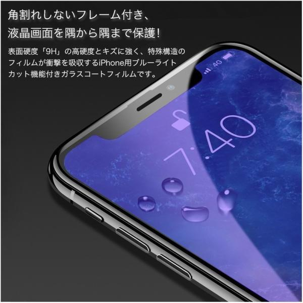 iPhone8 / 8 Plus 7 / 7 Plus / 6s Plus/6 Plus/6s/6/X 強化ガラスフィルム ブルーライトカット 9H硬度 日本旭硝子製素材 衝撃吸収 気泡レス 指紋防止 全面保護|k-seiwa-shop|04