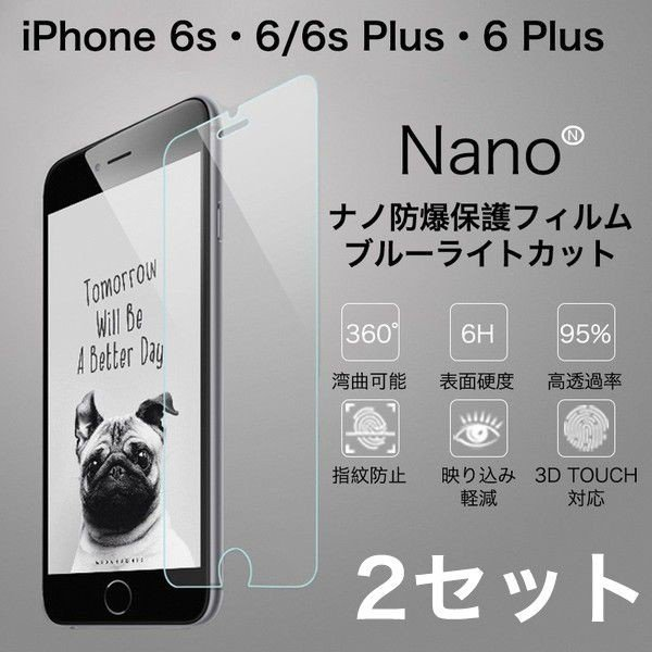 2枚/セット iPhoneXS Max XS XR X フィルム iPhone8Plus 8 7Plus 7 ブルーライトカット iPhone6sPlus 6Plus 6s 6 SE 5s 5 保護フィルム 耐衝撃 3D 極薄|k-seiwa-shop