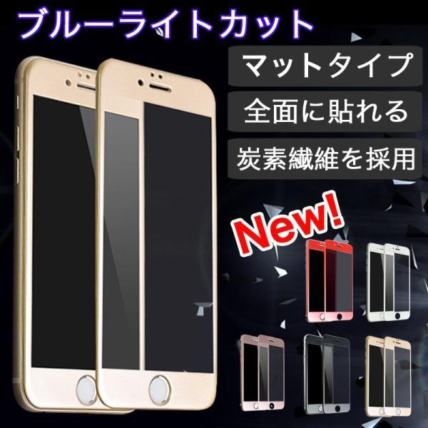 iPhone6s Plus / iPhone6 Plus 強化ガラス iPhone6s / iPhone6 ガラスフィルム 日本旭硝子製素材 衝撃吸収 9H マットタイプ ブルーライトカット|k-seiwa-shop