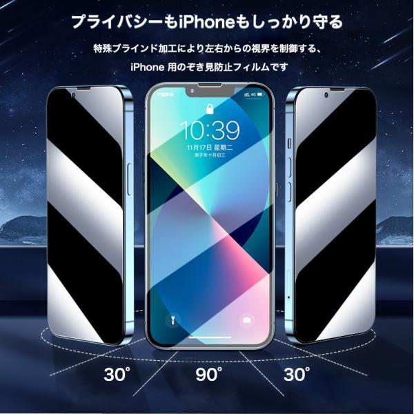 iPhone XS Max 強化ガラスフィルム iPhone XS XR 全面保護 覗き見防止 iPhone11 Pro Max iPhone11 iPhone8 Plus 7 6s 6 Plus X ガラスフィルム 日本旭硝子製 9H|k-seiwa-shop|02