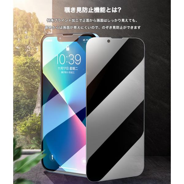 iPhone XS Max 強化ガラスフィルム iPhone XS XR 全面保護 覗き見防止 iPhone11 Pro Max iPhone11 iPhone8 Plus 7 6s 6 Plus X ガラスフィルム 日本旭硝子製 9H|k-seiwa-shop|03