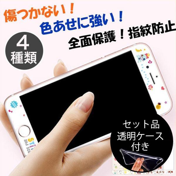 「透明ケース付き」iPhone7 Plus 強化ガラスフィルム 耐衝撃 iPhone7 ガラスフィルム 全面保護 保護フィルム 猫柄 9H 指紋防止|k-seiwa-shop