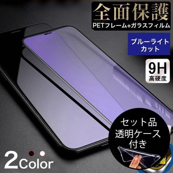 2枚セット iPhoneXSMax クリアケース同梱 iPhoneXS ガラスフィルム ブルーライトカット iPhoneXR 日本旭硝子製素材 9H硬度 耐衝撃 アイフォンX 液晶保護フィルム|k-seiwa-shop