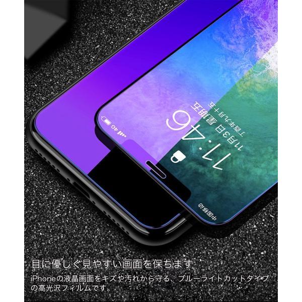 iPhone XR ガラスフィルム ブルーライトカット 3D iPhone XS Max X 6s 6 Plus iPhone8 Plus 7 Plus iPhoneSE 5s 5 フィルム 日本旭硝子素材 9H硬度|k-seiwa-shop|02