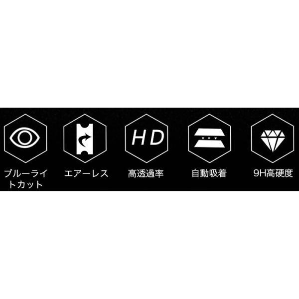 iPhone XR ガラスフィルム ブルーライトカット 3D iPhone XS Max X 6s 6 Plus iPhone8 Plus 7 Plus iPhoneSE 5s 5 フィルム 日本旭硝子素材 9H硬度|k-seiwa-shop|03
