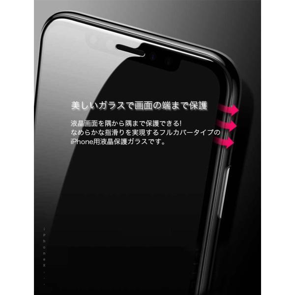 iPhone XR ガラスフィルム iPhone11 Pro Max iPhone11 iPhone XS Max フィルム 強化ガラス 日本旭硝子製素材 iPhoneX フィルム 硬度9H 衝撃吸収 ラウンドエッジ|k-seiwa-shop|02