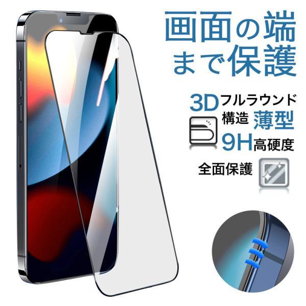 iPhone XS Max iPhone XR ガラスフィルム iPhone11 Pro Max  iPhone XS 強化ガラス iPhoneX iPhone8 Plus iPhone7 Plus iPhone6s 6 Plus 保護フィルム 全面保護|k-seiwa-shop