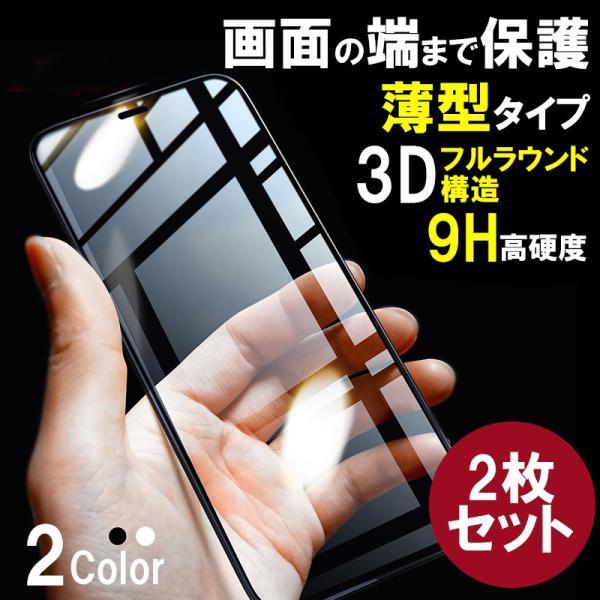 iPhoneXS Max iPhoneXS iPhoneX iPhoneXR ガラスフィルム 2枚セット iPhone8 Plus iPhone7 Plus iPhone6s 6 Plus 強化ガラス フィルム 3D 硬度9H 衝撃吸収|k-seiwa-shop