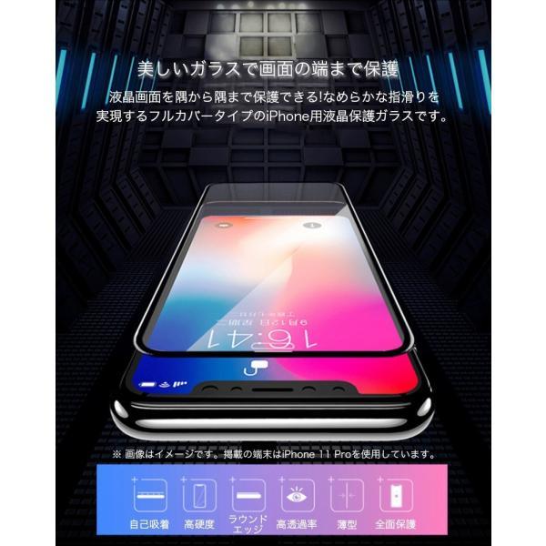 iPhoneXS Max iPhoneXS iPhoneX iPhoneXR ガラスフィルム 2枚セット iPhone8 Plus iPhone7 Plus iPhone6s 6 Plus 強化ガラス フィルム 3D 硬度9H 衝撃吸収|k-seiwa-shop|02