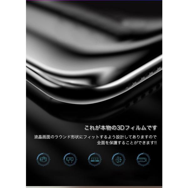 iPhoneXS Max iPhoneXS iPhoneX iPhoneXR ガラスフィルム 2枚セット iPhone8 Plus iPhone7 Plus iPhone6s 6 Plus 強化ガラス フィルム 3D 硬度9H 衝撃吸収|k-seiwa-shop|08