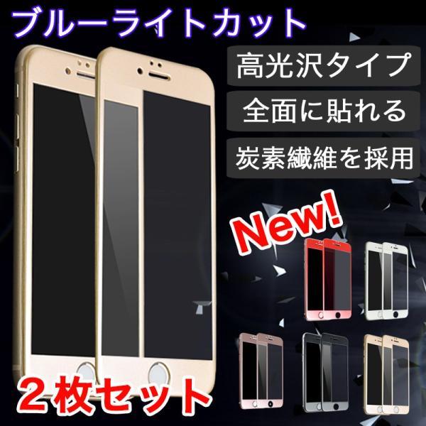 2枚セット iPhoneXSMax XS XR X 8 Plus 8 7 Plus 7 6s Plus 6 Plus 6s 6 ガラスフィルム ブルーライトカット 日本旭硝子製素材 9H硬度 耐衝撃 気泡レス 指紋防止 k-seiwa-shop