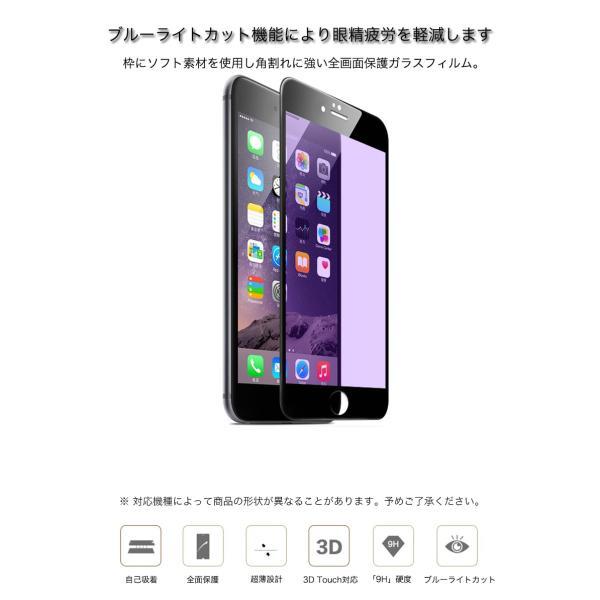 2枚/セット iPhone XR XS Max iPhone11 Pro Max iPhone8 iPhone6s 6 7 8 Plus X ガラスフィルム ブルーライトカット 日本旭硝子製素材 9H硬度 ラウンドエッジ|k-seiwa-shop|04