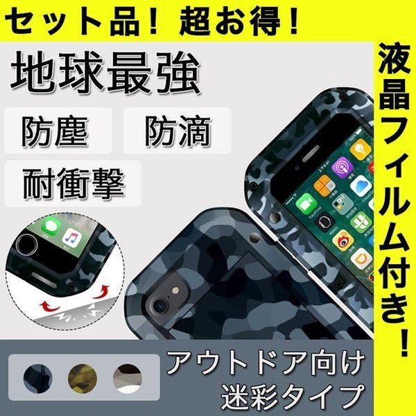 LOVE MEI iPhone8/7 ケース iPhone8 Plus/7 Plus ケース 耐衝撃 軍用 生活防水 防滴 防塵 スマホケース カバー アウトドア向け 迷彩タイプ ブランド|k-seiwa-shop
