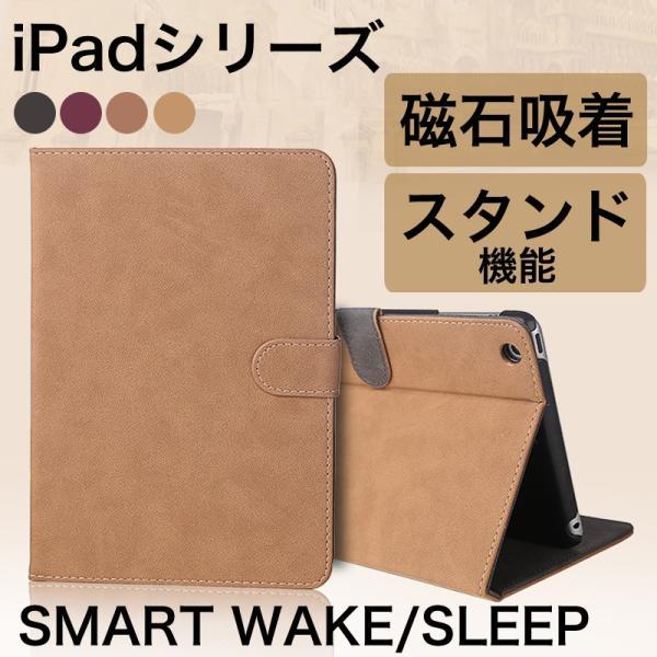 2019 新型 iPad mini5 Air3 2018 iPad 9.7インチ ケース iPad Air2 Air mini4 mini3 mini2 1 ケース 手帳型 スタンド マグネット式 カバー レザー 本革調 耐衝撃|k-seiwa-shop