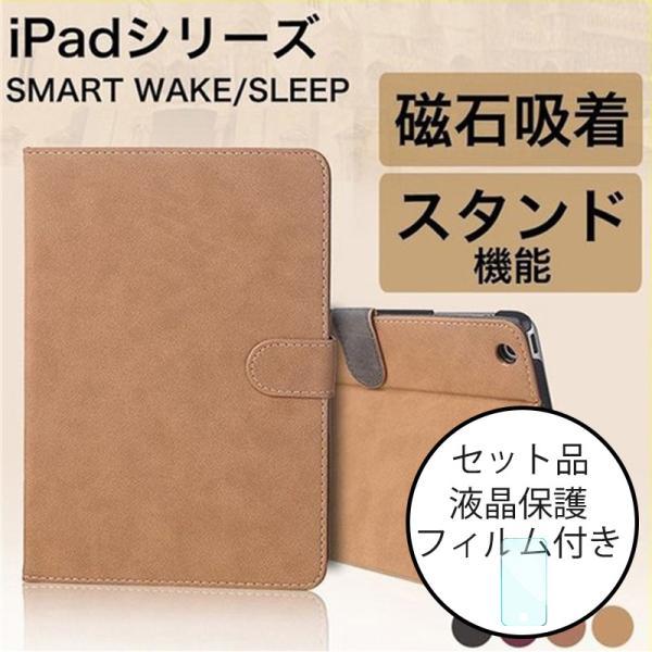 iPad 第5世代 第6世代 カバー iPad 新型 第7世代 ケース iPad ケース 2018 9.7 2019 10.2 手帳型 オートスリープ マグネット式 スタンド可 レザー フィルム付き