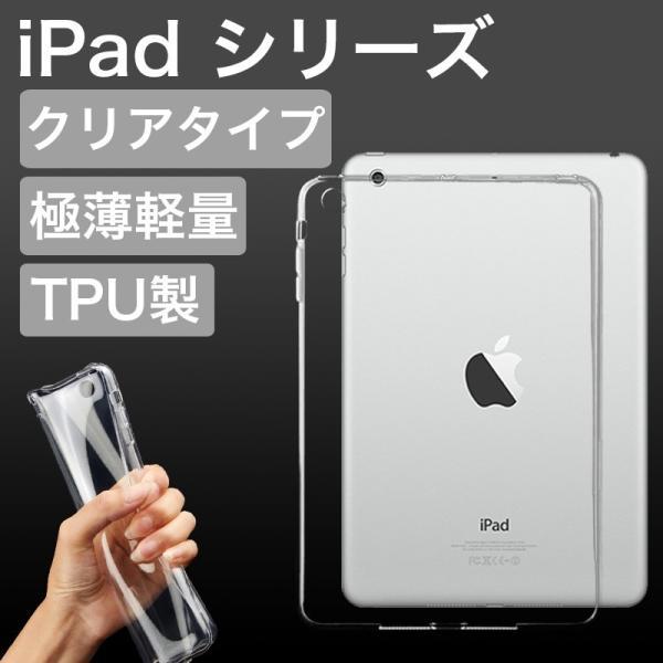 iPad ケース クリア 第7世代 2019 iPad Air3 mini5 9.7 2017 2018 iPad Air2 Air mini4 3 2 mini Pro 9.7 10.5 2020 iPad Pro 11 ケース 耐衝撃 カバー TPU 透明
