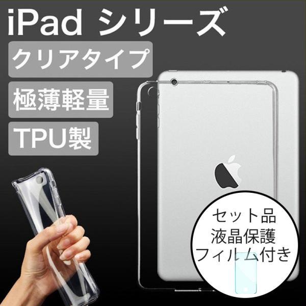 新型 iPad 10.2 mini5 Air3 ケース iPad 9.7 2017 2018 2020 iPad Pro 11 iPad Air2 1 mini4 3 2 1 Pro 9.7 Pro 10.5 ケース 透明 クリア カバー TPU フィルム付