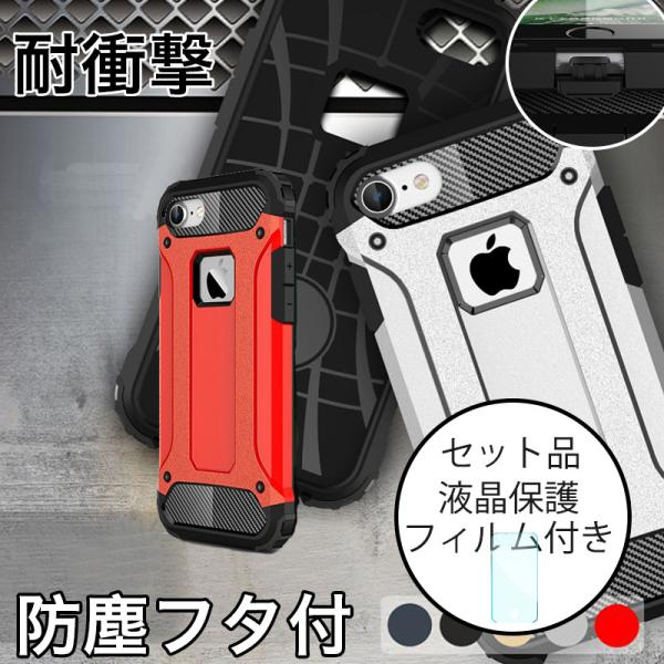 iPhone6s Plus ケース 衝撃吸収 iPhone6s カバー 耐衝撃 iPhone6 ケース おしゃれ 防塵フタ付き iPhone6 Plus 保護フィルム同梱 二重保護 スマホケース k-seiwa-shop