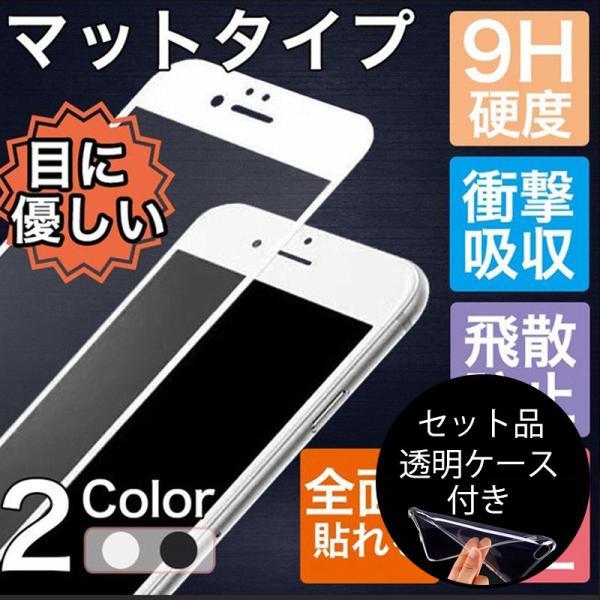 iPhone XS Max iPhone XR ガラスフィルム iPhone8Plus 7Plus XS X 強化ガラス iPhone8 7 6s 6 Plus 日本旭硝子製素材 9H 全面保護 マットタイプ 透明ケース同梱 k-seiwa-shop