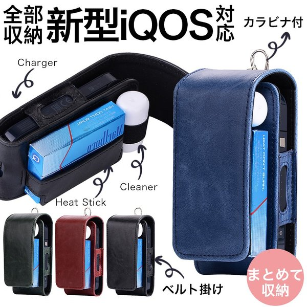 iQOS アイコス 専用 2.4 Plus 新型iQOS対応 iQOSケース ベルト掛け カバー 電子たばこ バッグ レザー 革 ポーチ ホルダー カラビナ取付可 まとめて収納|k-seiwa-shop