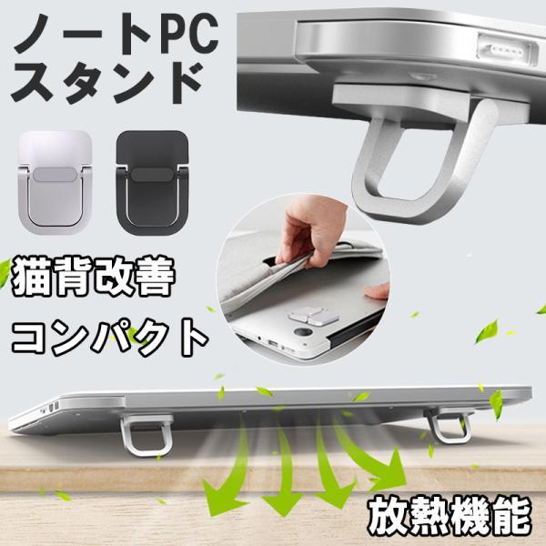ノートパソコン用スタンド REMAX 正規品 放熱機能 冷却 猫背改善 コンパクト 折りたたみ式 繰り返し使用 軽量 薄型