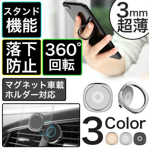 スマホリング おしゃれ ブランド 薄型 スマホ ホルダー マグネット車載ホルダー対応 スタンド 落下防止 360度回転 角度調整 iPhoneXS Max XR 多機種対応|k-seiwa-shop