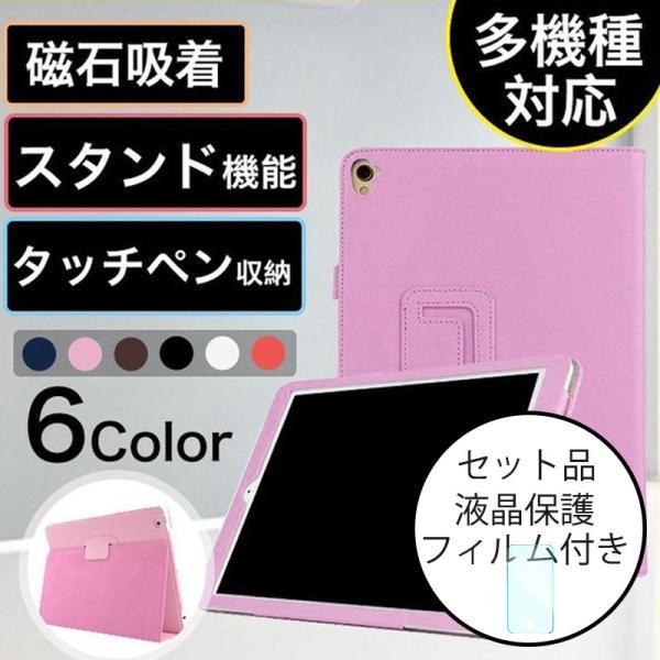 iPad mini4 mini5 ケース 手帳型 iPad mini mini2 mini3 ケース カバー レザー スタンド可 iPadミニ カバー 衝撃吸収 アイパッドミニ ケース 保護フィルム付