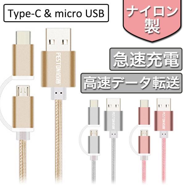 Android USB充電ケーブル 2in1 1.5m 1m 0.25m Type C ケーブル MicroUSB 両方対応 急速 充電 高速 データ転送 Type-C タイプC k-seiwa-shop