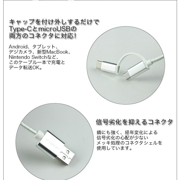 Android USB充電ケーブル 2in1 1.5m 1m 0.25m Type C ケーブル MicroUSB 両方対応 急速 充電 高速 データ転送 Type-C タイプC k-seiwa-shop 03