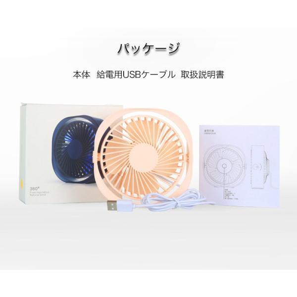 USBファン 卓上 USB扇風機 ミニ扇風機 静音 冷却扇風機 上下角度調節可能 安全性保証 クール おしゃれ ミニファン デスクファン 大風量 静音モデル|k-seiwa-shop|20