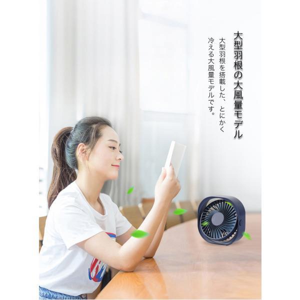 USBファン 卓上 USB扇風機 ミニ扇風機 静音 冷却扇風機 上下角度調節可能 安全性保証 クール おしゃれ ミニファン デスクファン 大風量 静音モデル|k-seiwa-shop|03