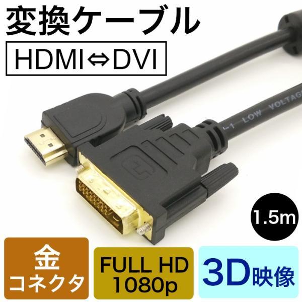 HDMI-DVI変換ケーブル 変換アダプタ HDMIケーブル 24金メッキ 金コネクタ FULL HD 1080p 3D映像 ハイビジョン イーサネット Ethernet オス-オス 1.5メートル|k-seiwa-shop