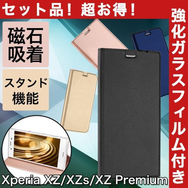 28b622a6c6 Xperia XZ ケース 手帳型 XperiaXZs 手帳型カバー Xperia XZ Premium / XZ1 Compact 耐 ...