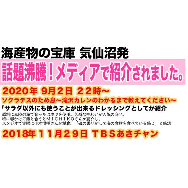 送料無料 ホイスターソース 4本 磯の香 ほや お取り寄せ ご当地グルメ 気仙沼 k-sozaiya 03