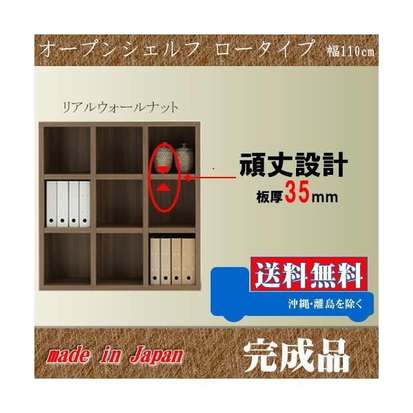 本棚 ロータイプ 幅110cm リアルウォールナット色 オープンシェルフ 008 完成品 日本製 楽譜 収納家具 本収納 A4 書棚|k-style
