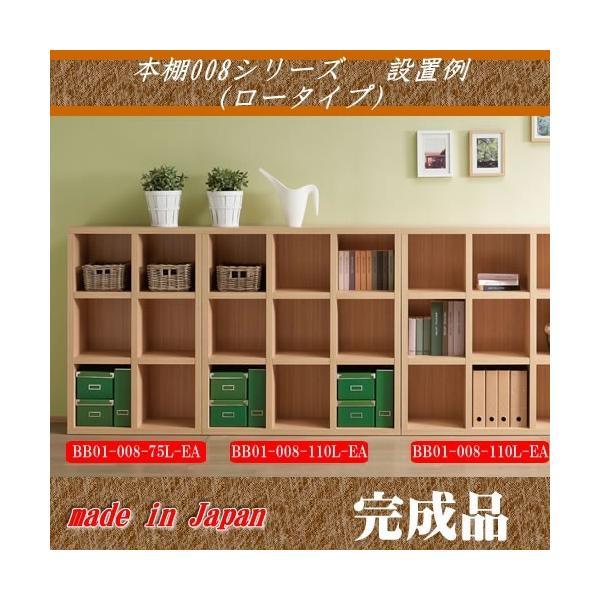 本棚 ロータイプ 幅110cm リアルウォールナット色 オープンシェルフ 008 完成品 日本製 楽譜 収納家具 本収納 A4 書棚|k-style|02
