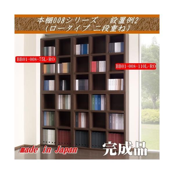 本棚 ロータイプ 幅110cm リアルウォールナット色 オープンシェルフ 008 完成品 日本製 楽譜 収納家具 本収納 A4 書棚|k-style|03