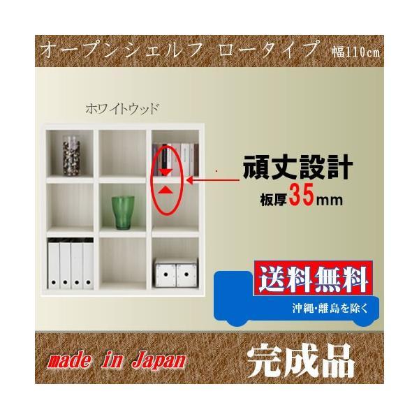 本棚 ロータイプ 幅110cm ホワイトウッド色 オープンシェルフ 008 完成品 日本製 楽譜 収納家具 本収納 A4 書棚|k-style