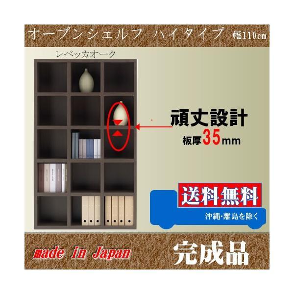 本棚 ハイタイプ 幅110cm レベッカオーク色 オープンシェルフ 008 完成品 日本製 楽譜 収納家具 本収納 A4 書棚 k-style