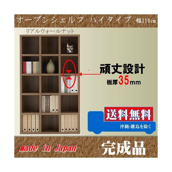 本棚 ハイタイプ 幅110cm リアルウォールナット色 オープンシェルフ 008 完成品 日本製 楽譜 収納家具 本収納 A4 書棚|k-style