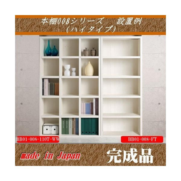 本棚 ハイタイプ 幅110cm リアルウォールナット色 オープンシェルフ 008 完成品 日本製 楽譜 収納家具 本収納 A4 書棚|k-style|04