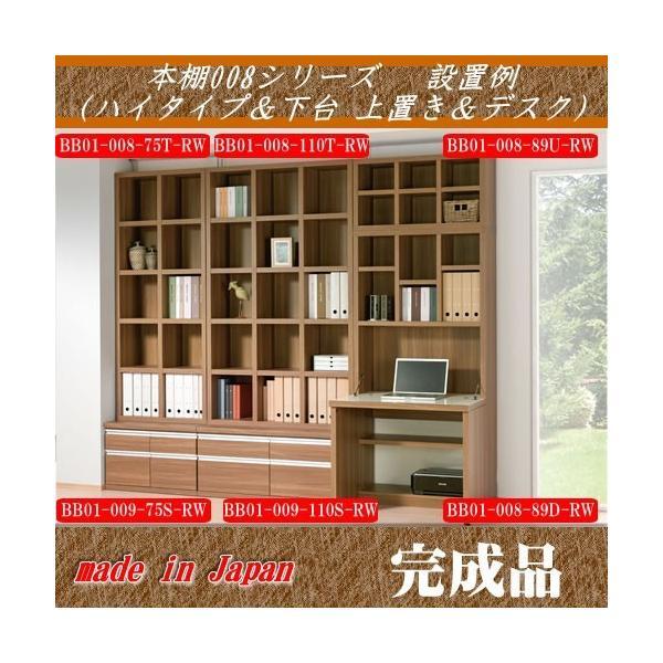 本棚 ハイタイプ 幅110cm リアルウォールナット色 オープンシェルフ 008 完成品 日本製 楽譜 収納家具 本収納 A4 書棚|k-style|05