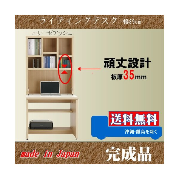 ライティングデスク 008 幅89cm エリーゼアッシュ色 完成品 日本製  本棚 デスク 机 パソコンデスク 本収納 シンプル k-style
