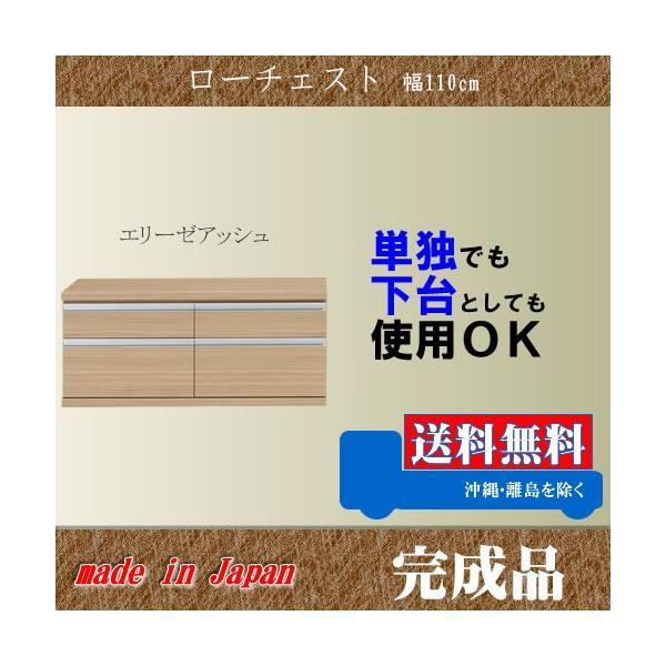 本棚 下台 009 幅110cm エリーゼアッシュ 色 ローチェスト 完成品 日本製 引き出し 下台 単独使用 可能 収納家具 本収納 書棚 k-style