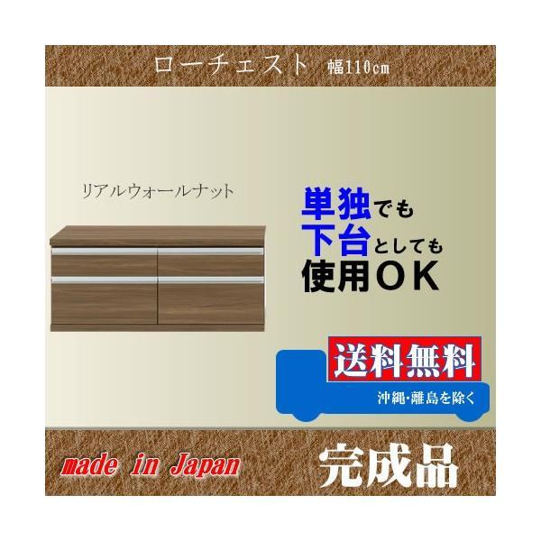 本棚 下台 009 幅110cm リアルウォールナット 色 ローチェスト 完成品 日本製 引き出し 下台 単独使用 可能 収納家具 本収納 書棚|k-style