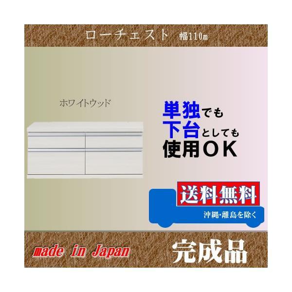 本棚 下台 009 幅110cm ホワイトウッド色 ローチェスト 完成品 日本製 引き出し 下台 単独使用 可能 収納家具 本収納 書棚|k-style