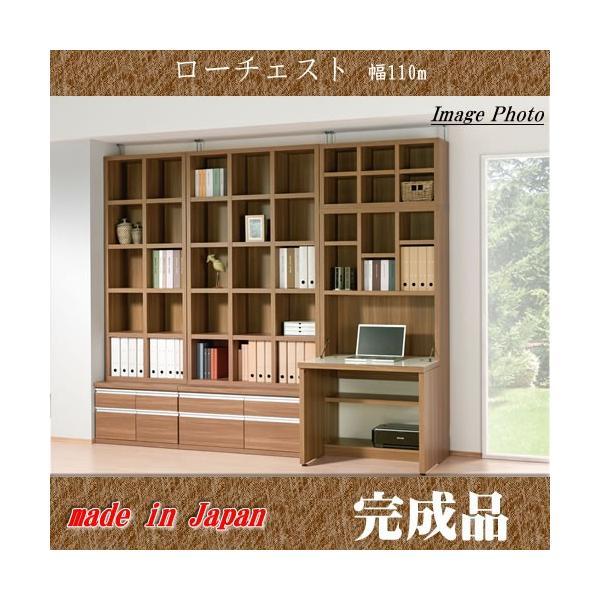 本棚 下台 009 幅110cm ホワイトウッド色 ローチェスト 完成品 日本製 引き出し 下台 単独使用 可能 収納家具 本収納 書棚|k-style|02