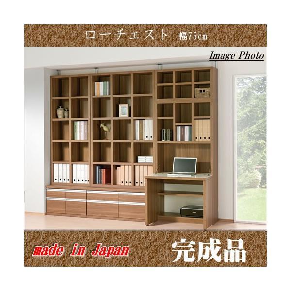 本棚 下台 009 幅75cm レベッカオーク色 ローチェスト 完成品 日本製 引き出し 下台 単独使用 可能 収納家具 本収納 書棚|k-style|02