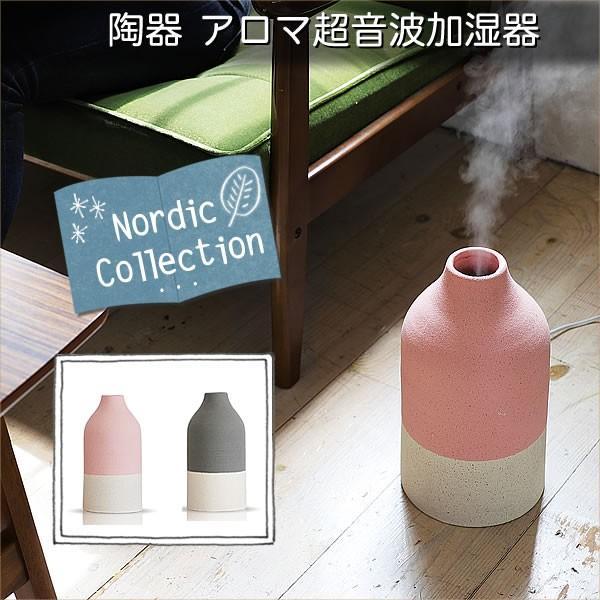 アロマ 超音波式 加湿器 北欧風 ノルディックスタイル 陶器カバー  ツートンカラー|k-style